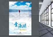 青海湖风景区旅游海报图片