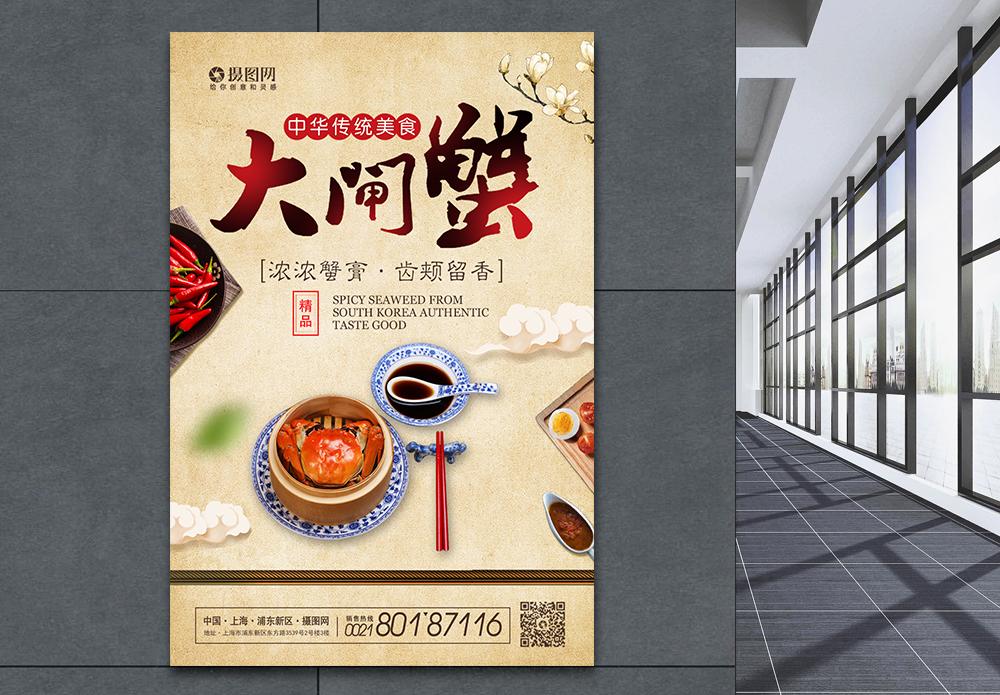 中式大闸蟹海报图片