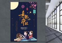 喜迎中秋节日海报图片