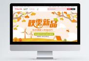 秋季新品促销淘宝首页图片