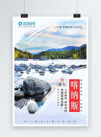新疆喀纳斯旅行海报