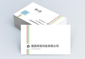 白色简洁彩带商务名片图片
