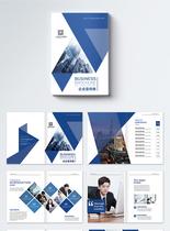 蓝色大气企业宣传册图片