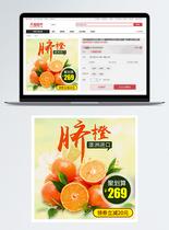 脐橙促销淘宝主图图片