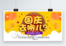 C4D立体字国庆去哪里旅游展板图片