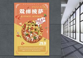 双拼披萨美食海报图片
