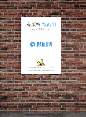 墙面海报场景样机图片