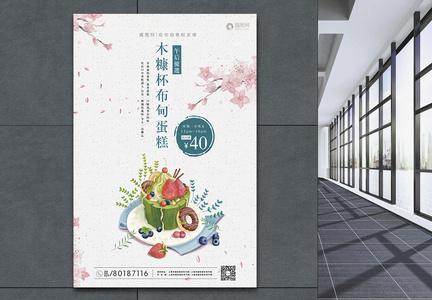 日式美味蛋糕海报图片