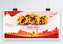 C4D立体字红色党政廉洁展板图片