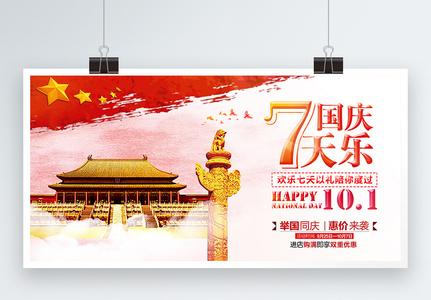 七天欢度国庆节展板图片