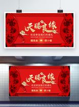 红色吉祥婚庆展板图片
