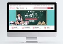 图书类开学季促销淘宝banner图片