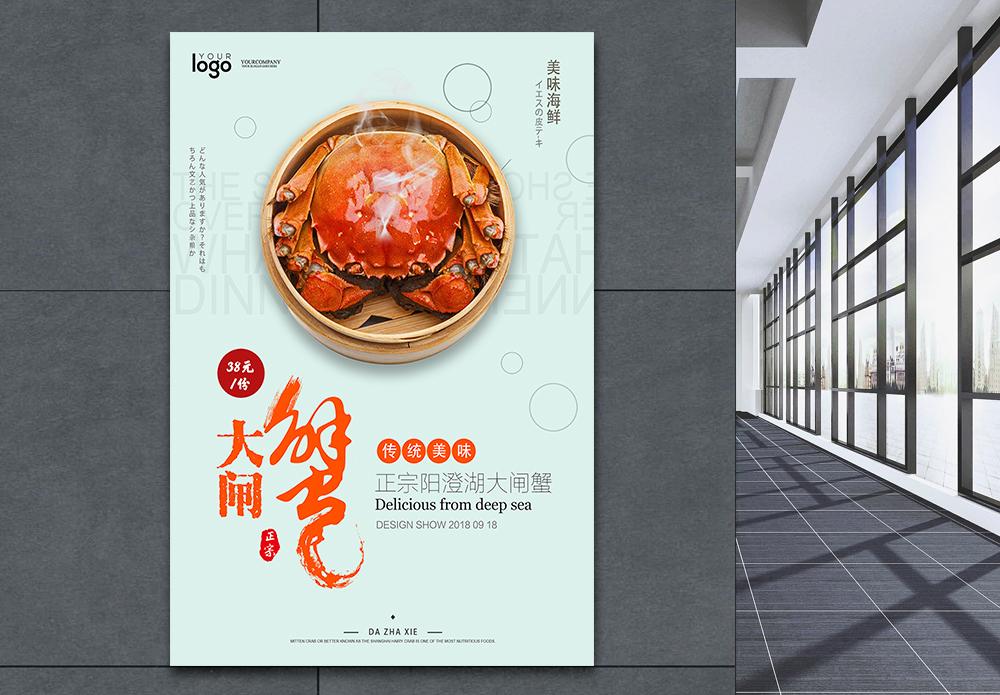 美味大闸蟹海报图片