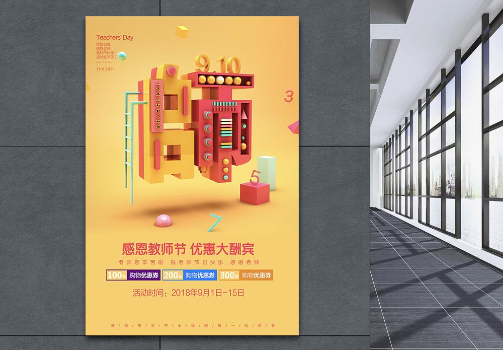 教师节海报设计图片