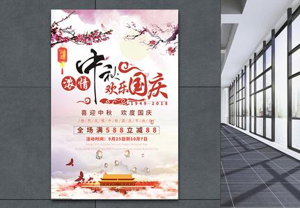 中秋庆国庆海报图片