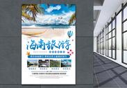 海南旅游海报图片