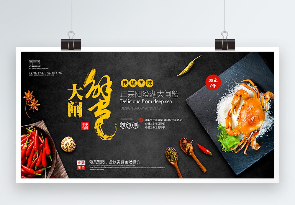 美味大闸蟹展板图片