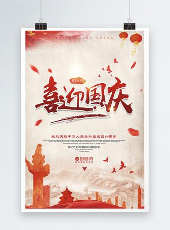欢度国庆普天同庆69周年海报