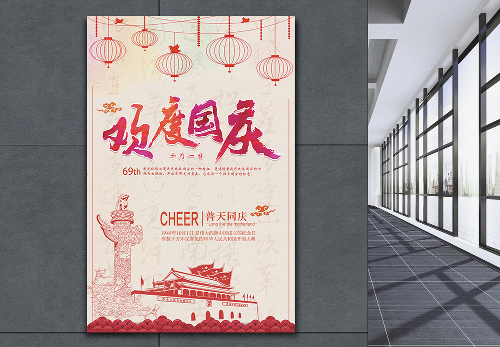 欢度国庆普天同庆69周年海报图片