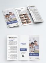 教育机构招生简章三折页图片