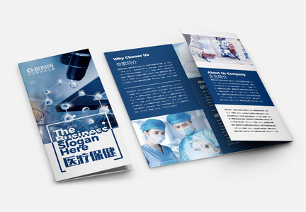 医疗保健三折页图片
