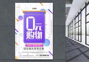 0元购物促销海报图片
