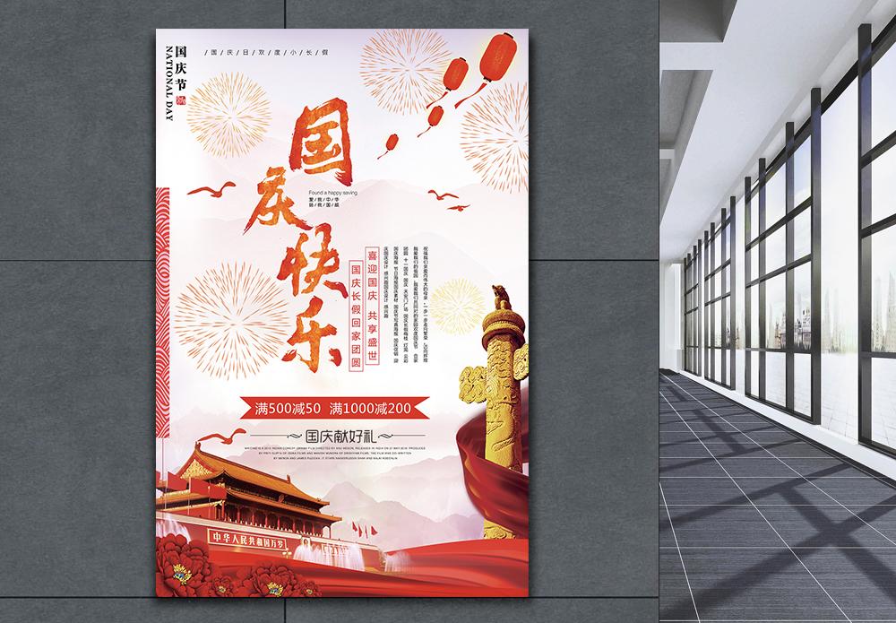 海报国庆快乐69周年献好礼图片