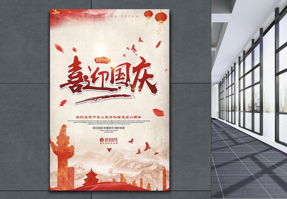 海报喜迎国庆69周年图片