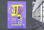 亚运会宣传海报图片