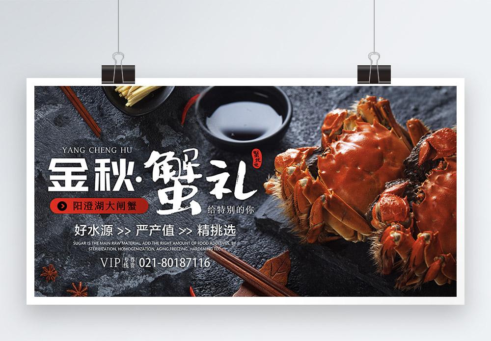 大闸蟹美食展板图片
