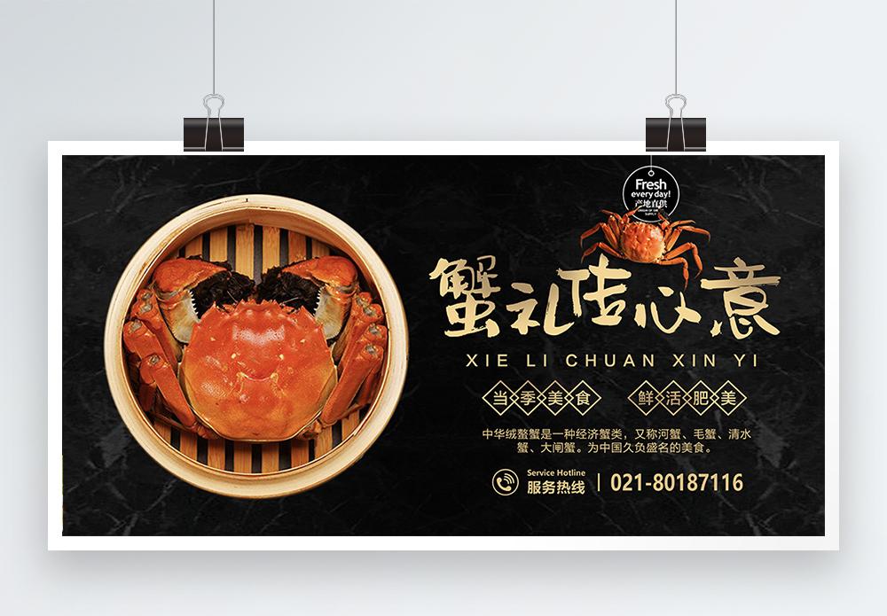 蟹礼传心意美食展板图片