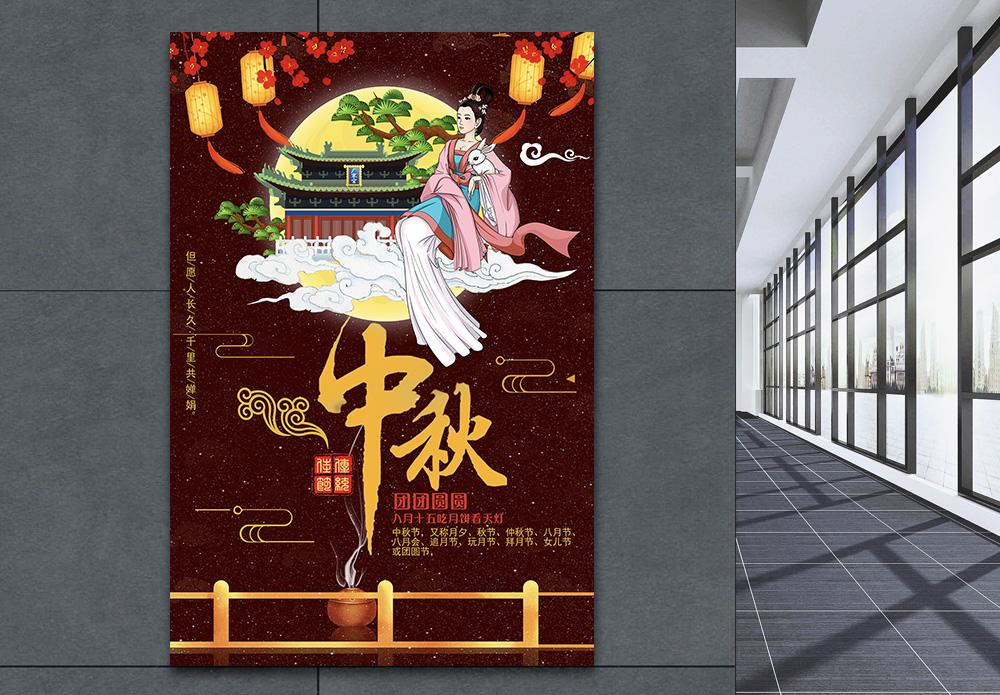 中秋佳节赏月海报图片