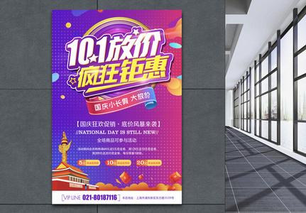 10.1放价疯狂钜惠海报图片