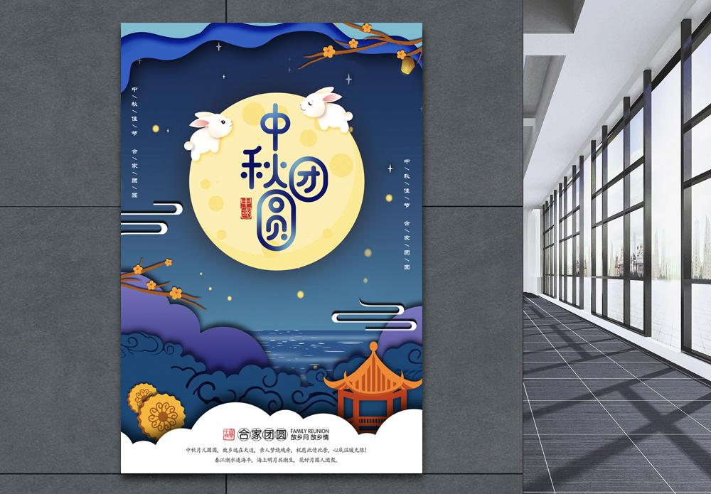 中秋团圆海报图片