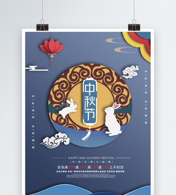 中秋节剪纸风格海报