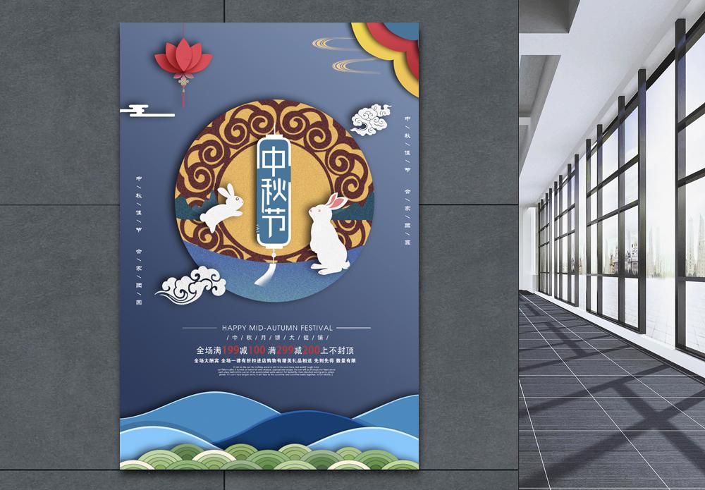 中秋节剪纸风格海报图片