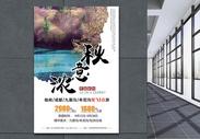 秋意浓秋季旅行海报图片