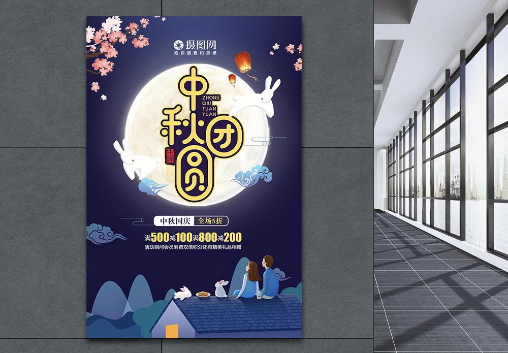 中秋团圆月饼促销海报图片