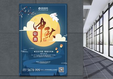 中秋佳节钜惠大礼促销海报图片