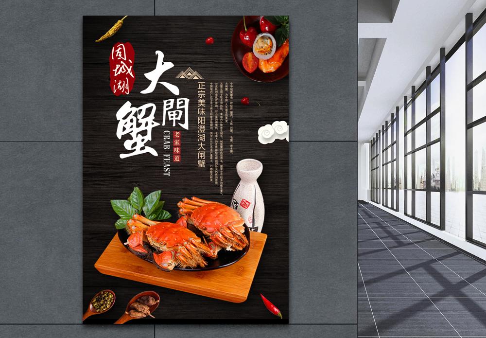 美食大闸蟹海报图片