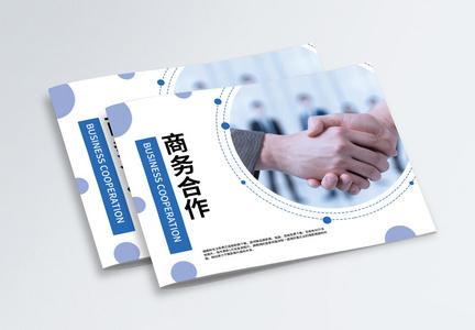 握手合作画册封面图片