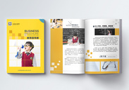 清新简约教育画册图片
