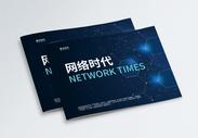 经典蓝色网络科技画册封面图片