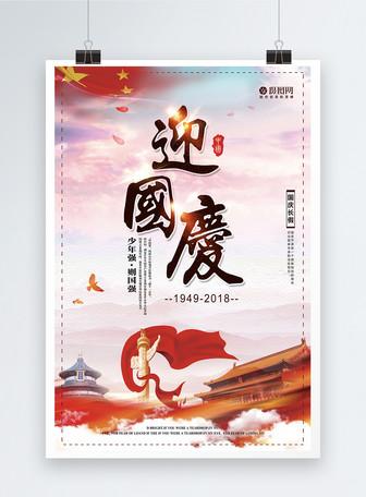 国庆69周年海报