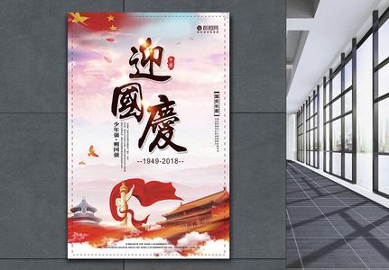 国庆69周年海报图片