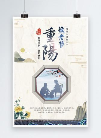 重阳敬老节海报
