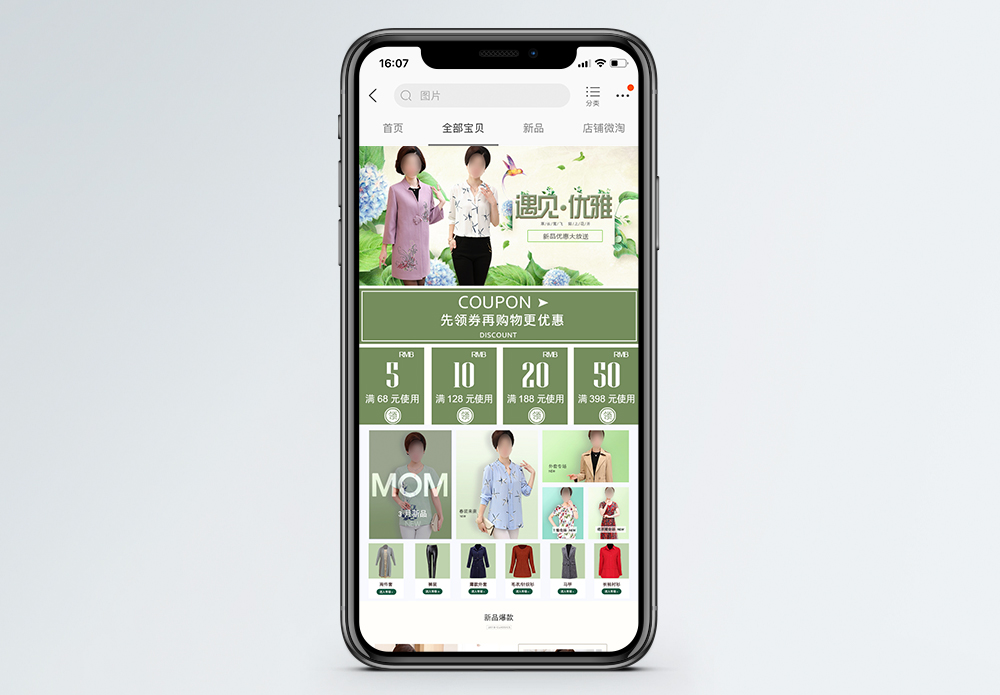 优雅中年女装店铺手机端模板图片