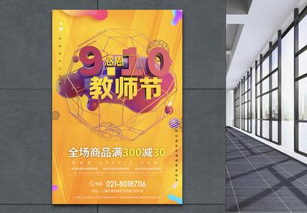 黄色教师节促销海报图片