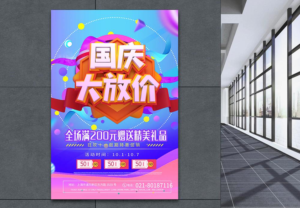 炫彩国庆放价海报图片