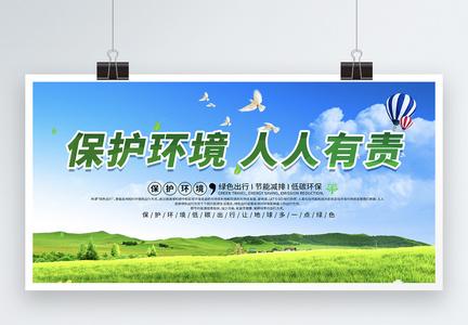 绿色环保展板图片